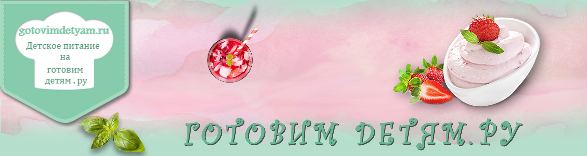 Детское питание на готовим детям . ру